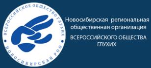 """Новосибирская региональная общественная организация """"Всероссийское общество глухих"""""""