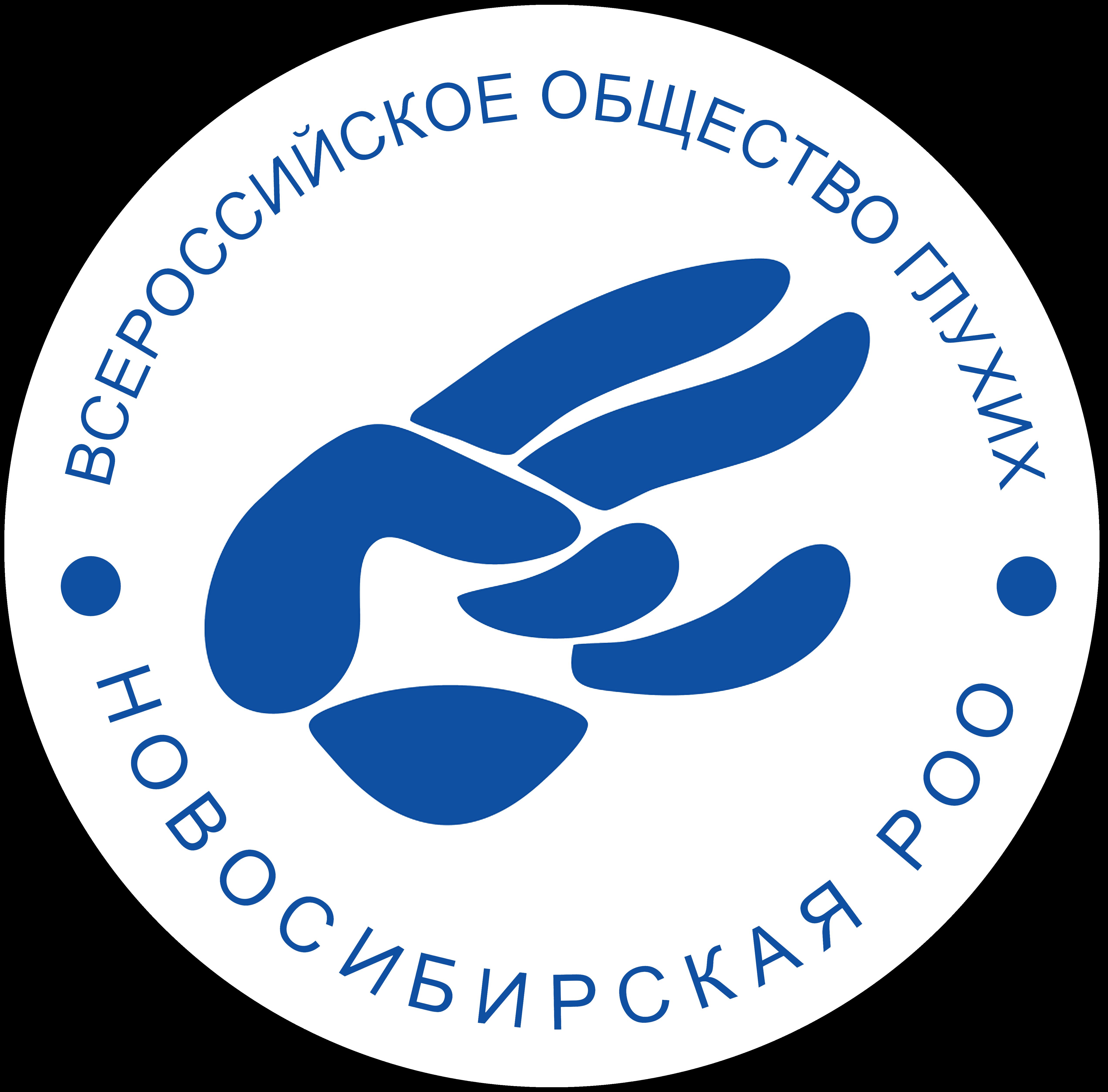 Новосибирская региональная общественная организация Всероссийского общества глухих